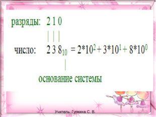 Учитель: Гуркина С. В.