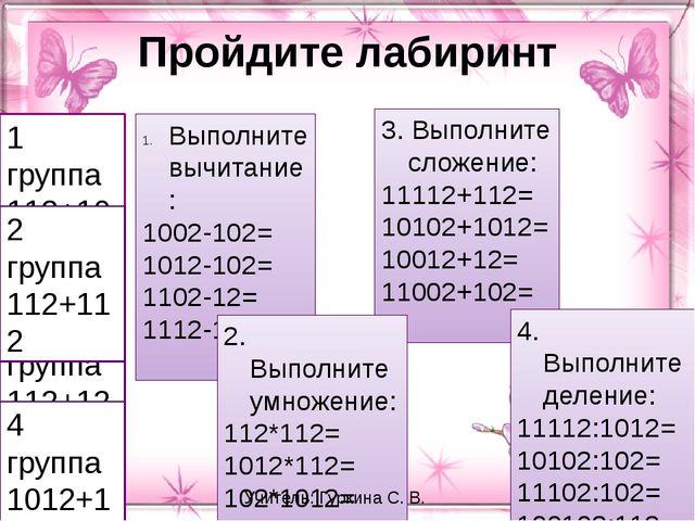 Выполните вычитание: 1002-102= 1012-102= 1102-12= 1112-112= Пройдите лабиринт...
