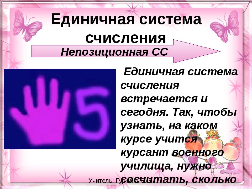 Единичная система счисления Единичная система счисления встречается и сегодня...