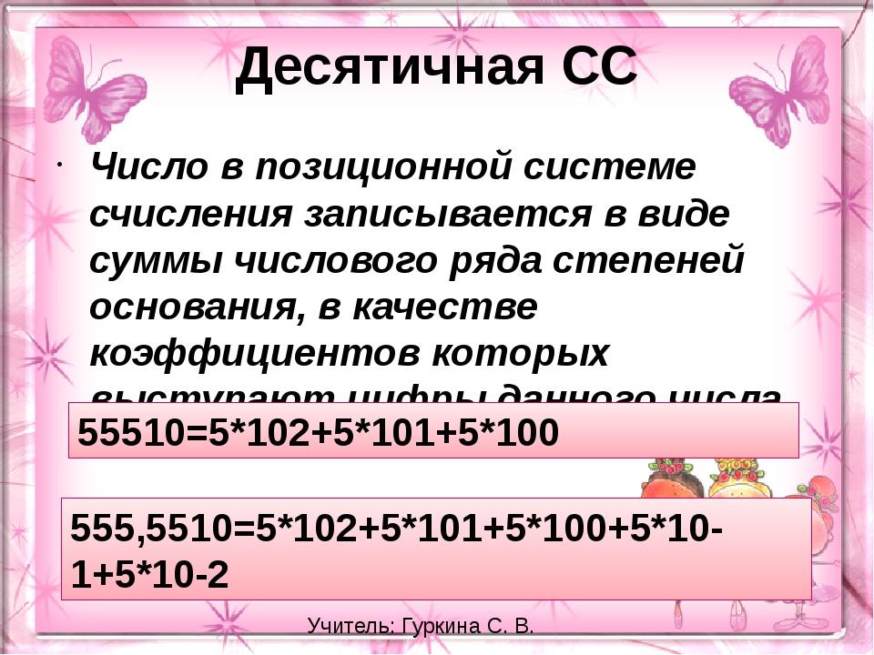 Десятичная СС Число в позиционной системе счисления записывается в виде суммы...