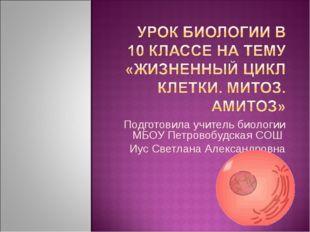 Подготовила учитель биологии МБОУ Петровобудская СОШ Иус Светлана Александровна