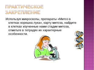 Используя микроскопы, препараты «Митоз в клетках корешка лука», карту митоза,