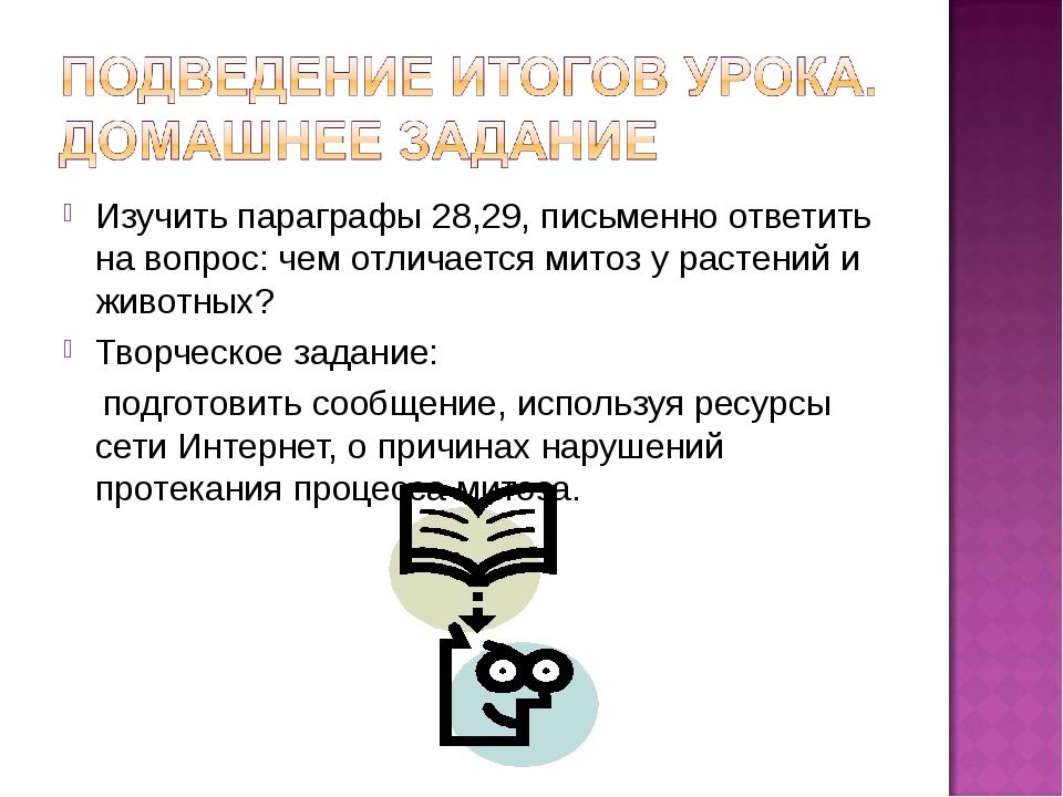 Изучить параграфы 28,29, письменно ответить на вопрос: чем отличается митоз у...