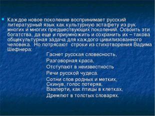 Каждое новое поколение воспринимает русский литературный язык как культурную
