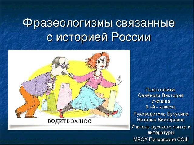 Фразеологизмы связанные с историей России Подготовила Семёнова Виктория учени...