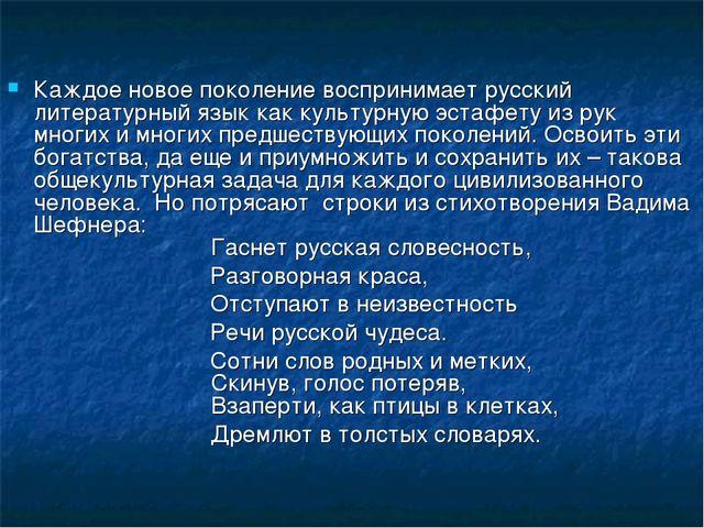 Каждое новое поколение воспринимает русский литературный язык как культурную...