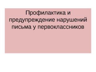 Профилактика и предупреждение нарушений письма у первоклассников