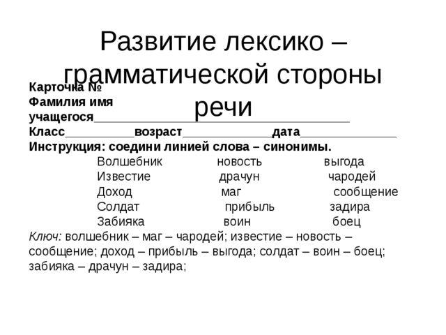 Развитие лексико – грамматической стороны речи Карточка № Фамилия имя учащего...