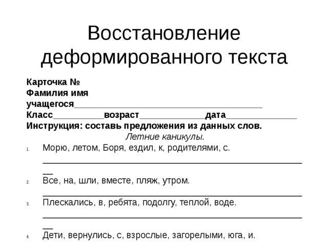 Восстановление деформированного текста Карточка № Фамилия имя учащегося______...