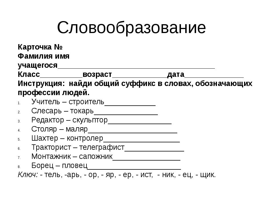 Словообразование Карточка № Фамилия имя учащегося____________________________...