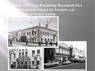 Осенью 1964 года Владимир Высоцкий был принят в труппу театра на Таганке, где