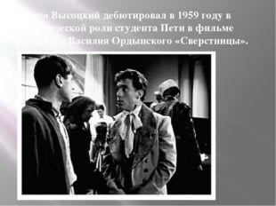 В кино Высоцкий дебютировал в 1959 году в эпизодической роли студента Пети в