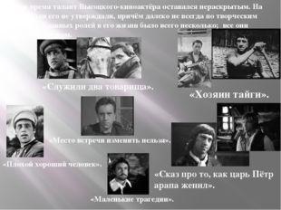 Долгое время талант Высоцкого-киноактёра оставался нераскрытым. На многие рол