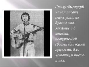 Стихи Высоцкий начал писать очень рано, не бросил это занятие и в юности, поо