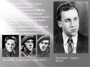 Высоцкий ушёл с первого курса Московского инженерно-строительного института (