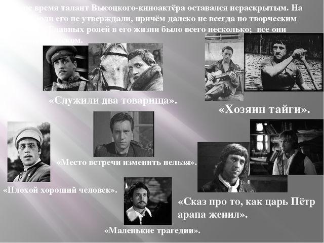 Долгое время талант Высоцкого-киноактёра оставался нераскрытым. На многие рол...