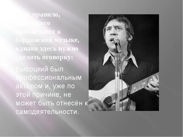 Как правило, Высоцкого причисляют к бардовской музыке, однако здесь нужно сд...