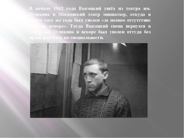 В начале 1962 года Высоцкий ушёл из театра им. Пушкина в Московский театр мин...
