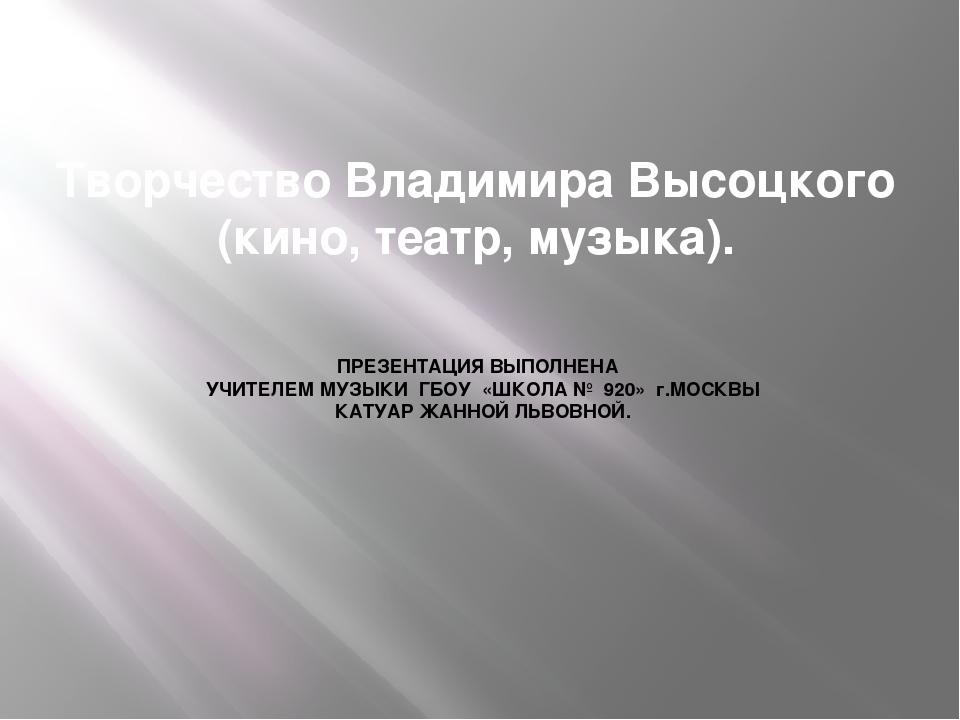 Творчество Владимира Высоцкого (кино, театр, музыка). ПРЕЗЕНТАЦИЯ ВЫПОЛНЕНА У...