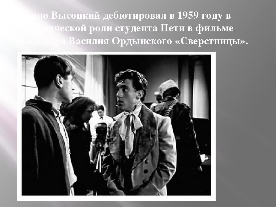 В кино Высоцкий дебютировал в 1959 году в эпизодической роли студента Пети в...