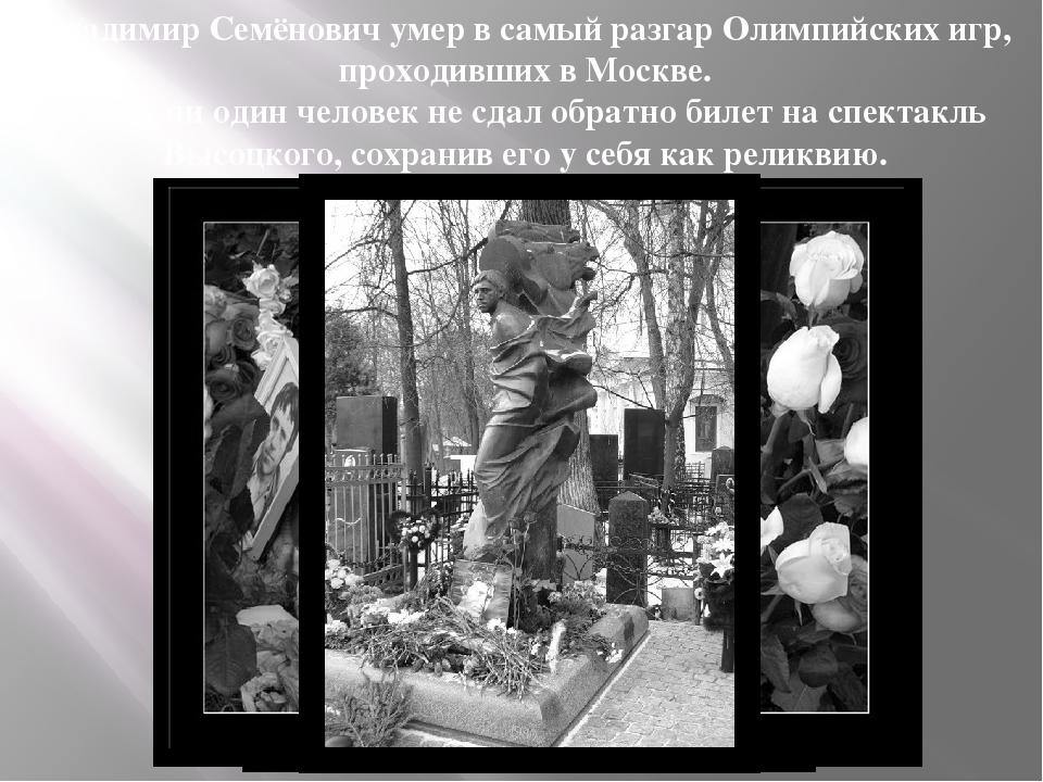Владимир Семёнович умер в самый разгар Олимпийских игр, проходивших в Москве....