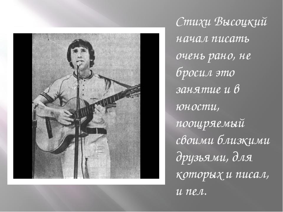Стихи Высоцкий начал писать очень рано, не бросил это занятие и в юности, поо...