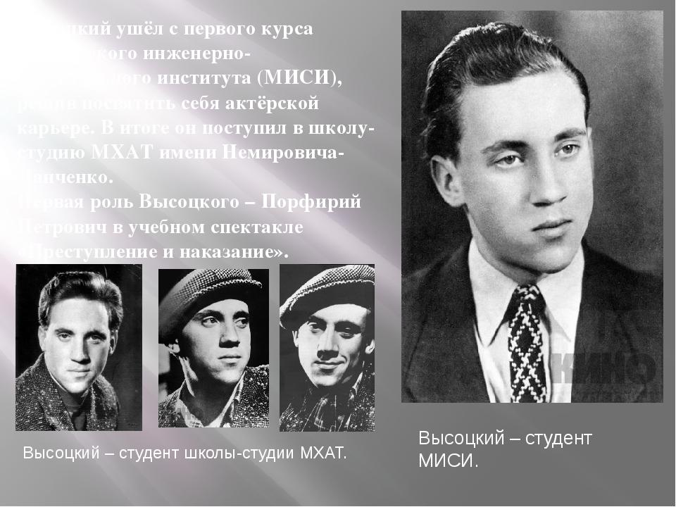 Высоцкий ушёл с первого курса Московского инженерно-строительного института (...
