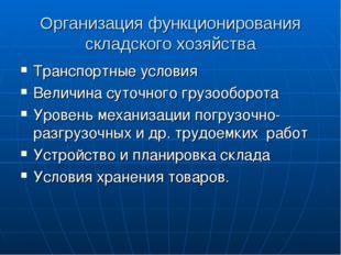 Организация функционирования складского хозяйства Транспортные условия Величи