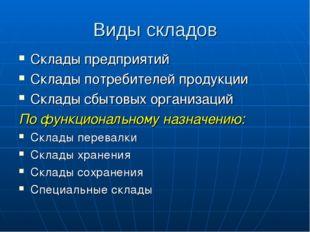 Виды складов Склады предприятий Склады потребителей продукции Склады сбытовых