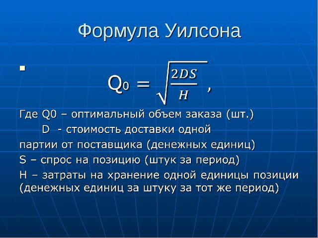 Формула Уилсона
