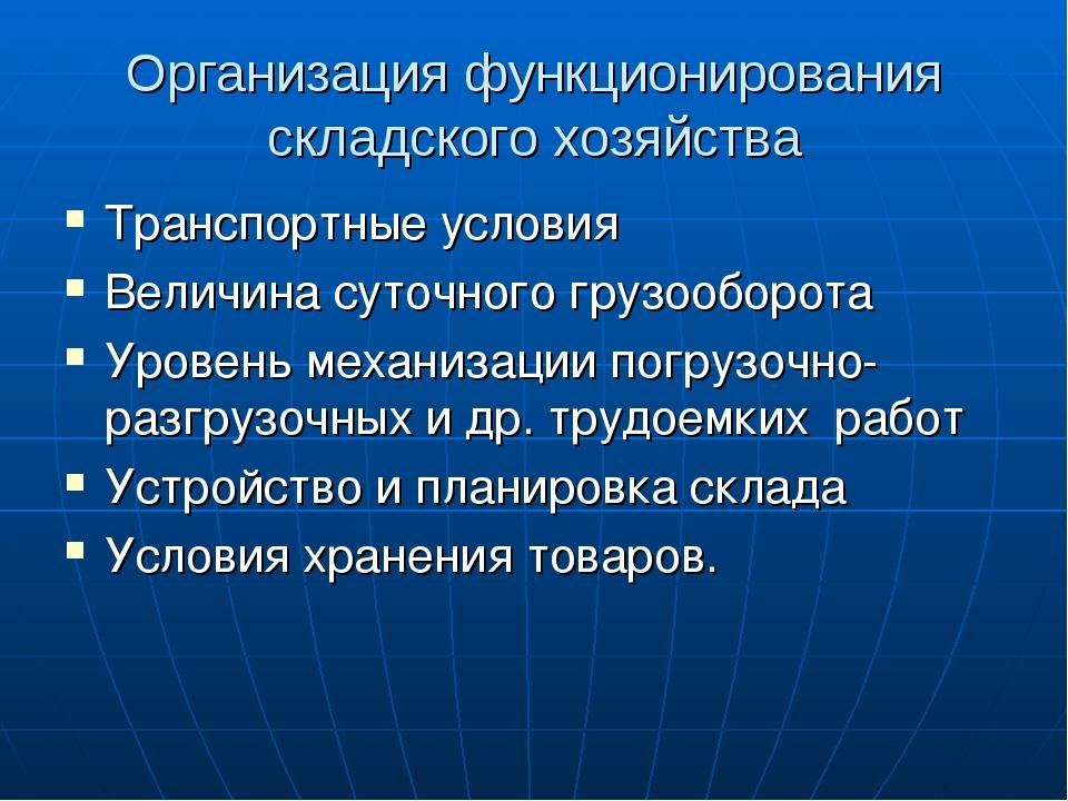 Организация функционирования складского хозяйства Транспортные условия Величи...
