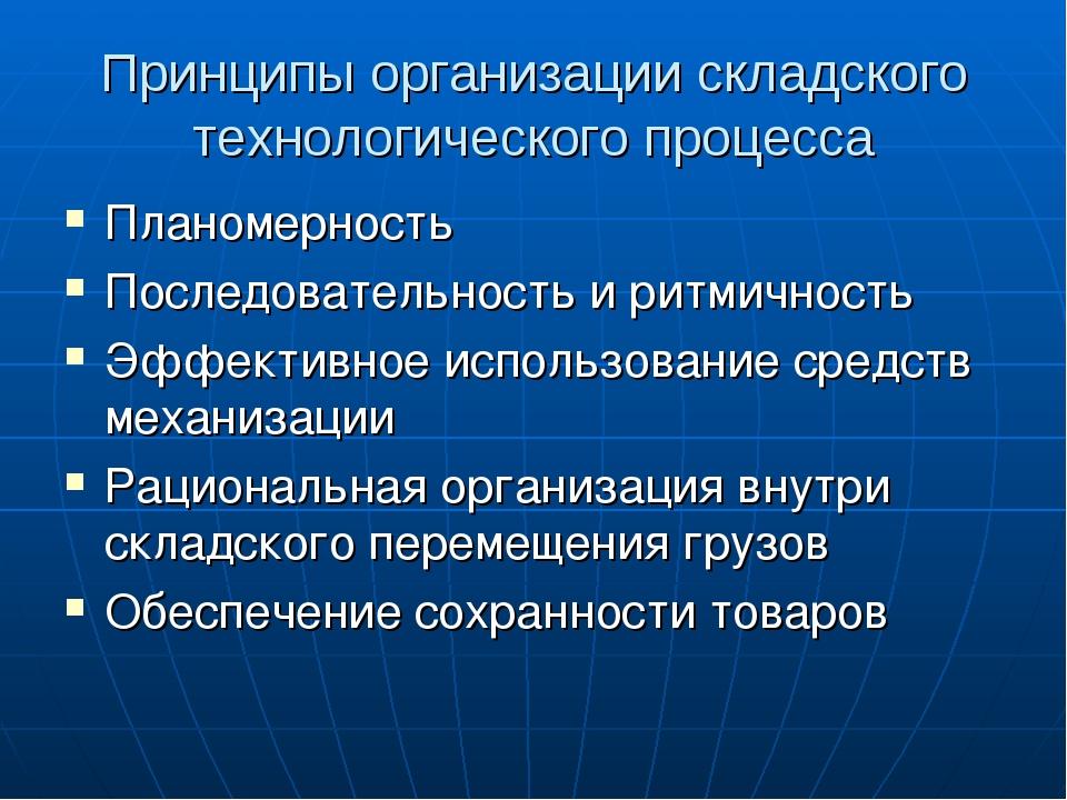 Принципы организации складского технологического процесса Планомерность После...