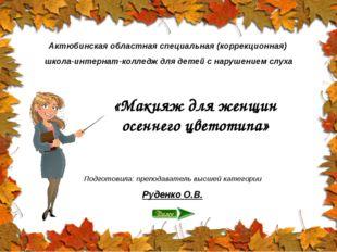 Актюбинская областная специальная (коррекционная) школа-интернат-колледж для