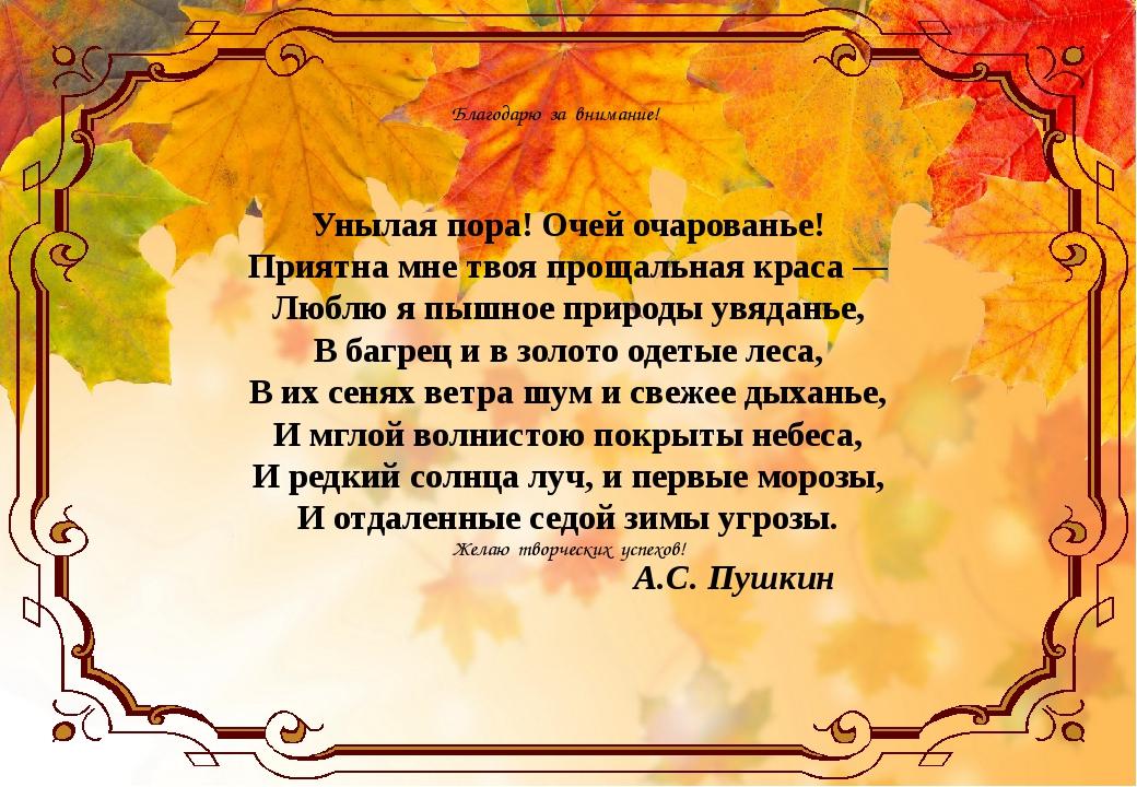 Картинка осень унылая пора очей очарованье стих полностью