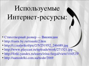 Стихотворный размер — Википедия http://rastu.by.ru/risunki2.htm http://i.i.u