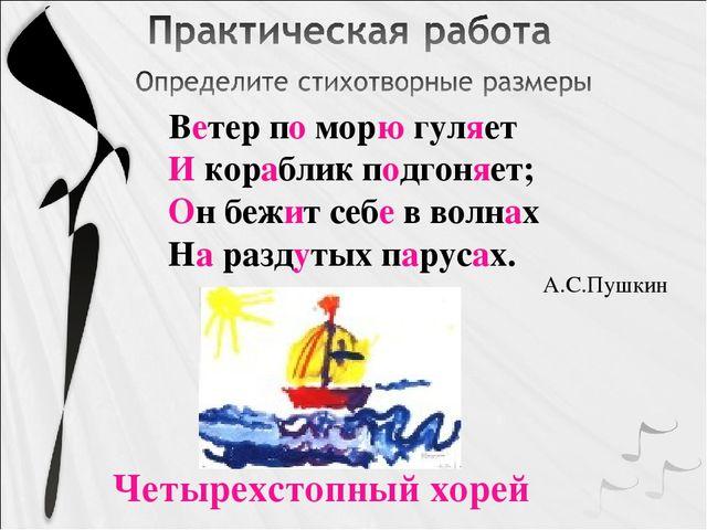 Ветер по морю гуляет И кораблик подгоняет; Он бежит себе в волнах На раздуты...