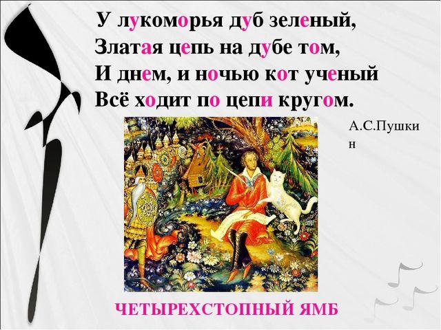 У лукоморья дуб зеленый, Златая цепь на дубе том, И днем, и ночью кот ученый...