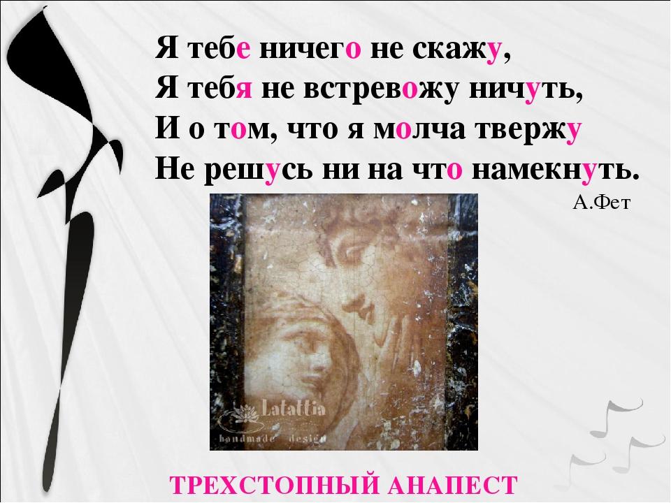 Я тебе ничего не скажу, Я тебя не встревожу ничуть, И о том, что я молча тве...