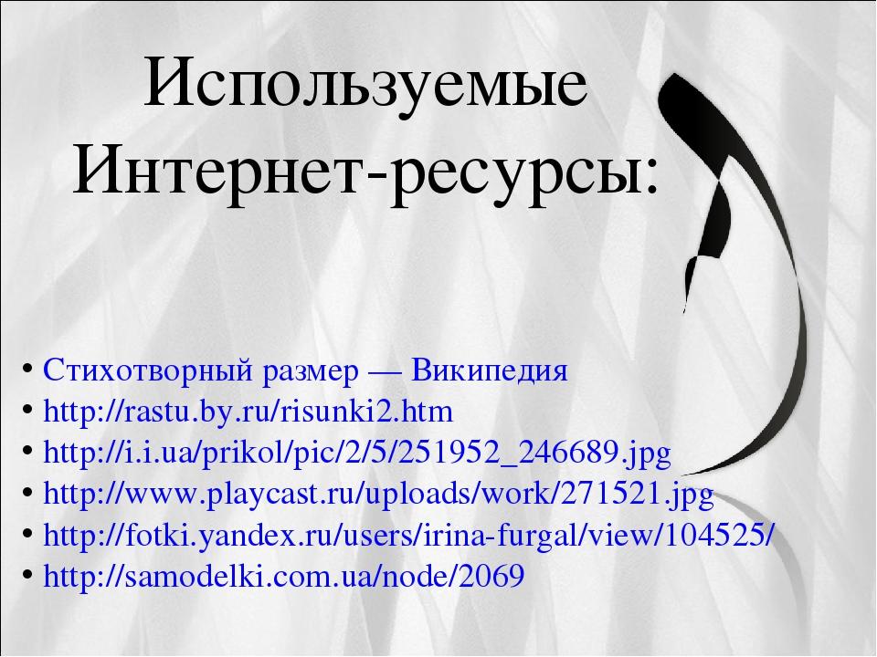 Стихотворный размер — Википедия http://rastu.by.ru/risunki2.htm http://i.i.u...