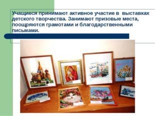 Учащиеся принимают активное участие в выставках детского творчества. Занимают