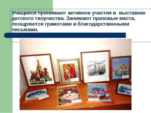 Учащиеся принимают активное участие в выставках детского творчества. Занимают...