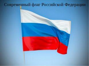 Современный флаг Российской Федерации