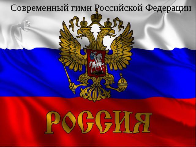 Современный гимн Российской Федерации