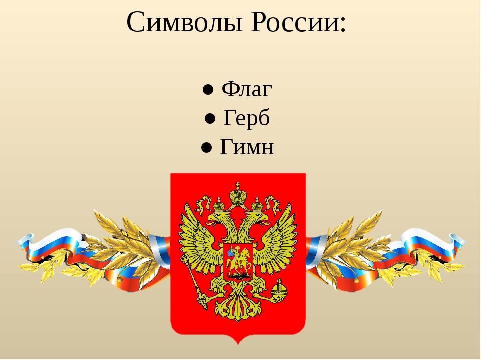 Символы России: ● Флаг ● Герб ● Гимн