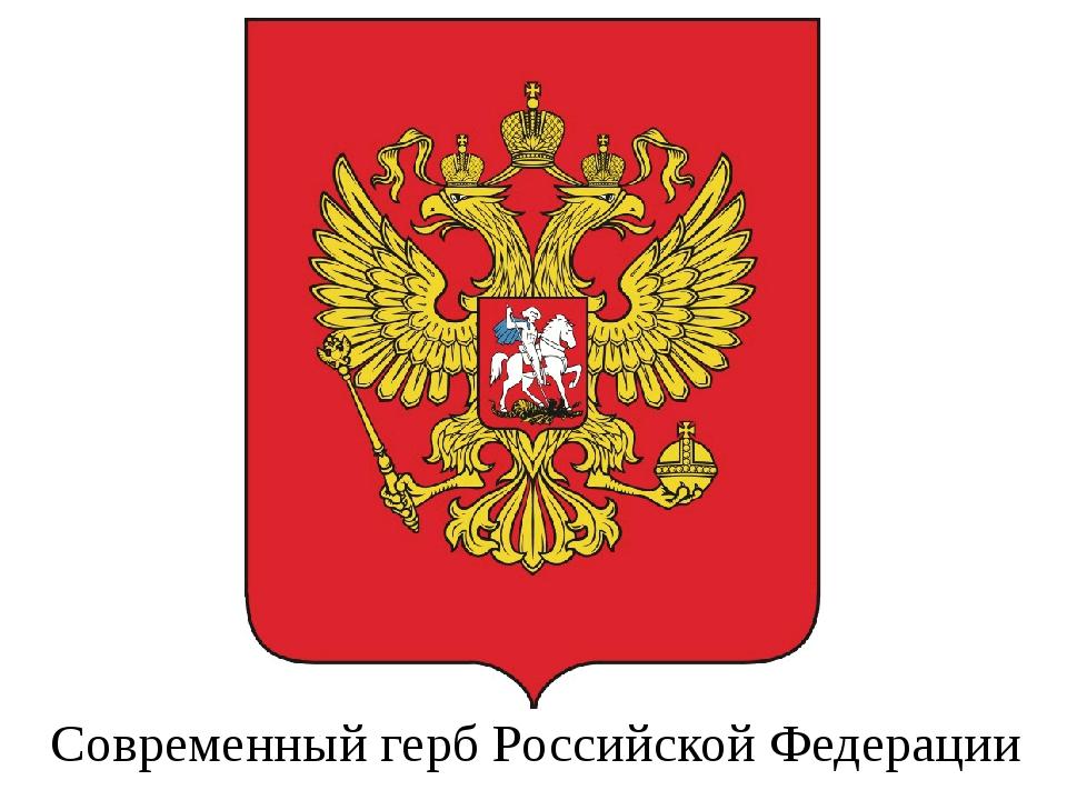 Современный герб Российской Федерации