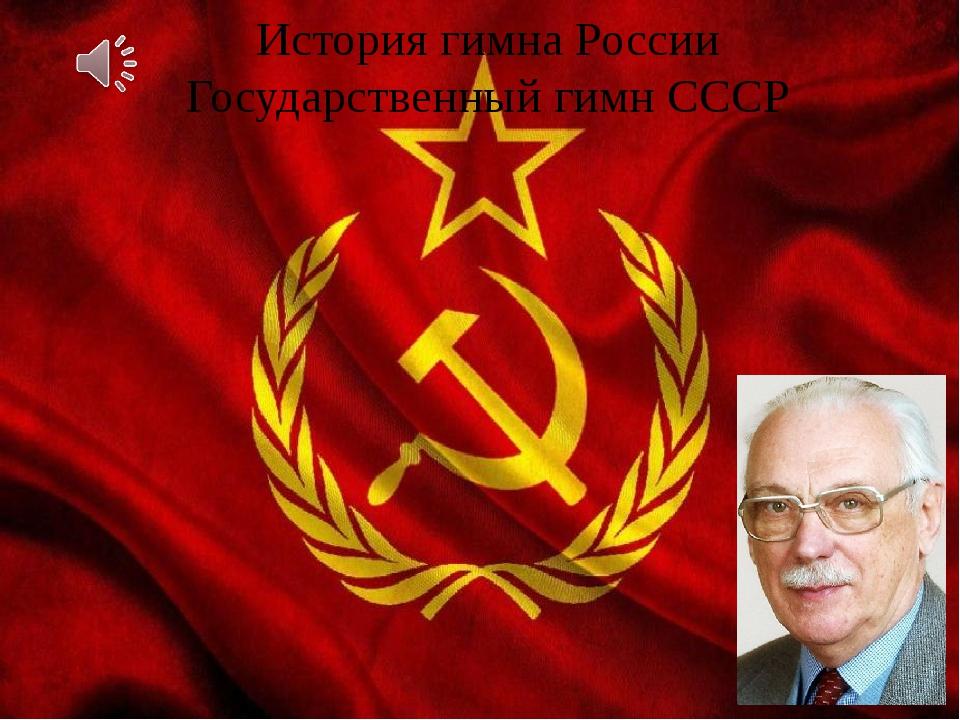 История гимна России Государственный гимн СССР