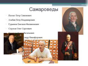 Самароведы Паллас Петр Симонович Алабин Петр Владимирович Гурьянов Емельян Фи