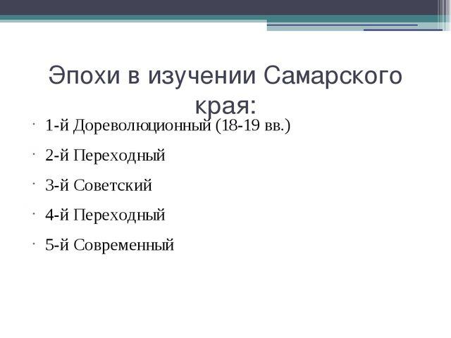 Эпохи в изучении Самарского края: 1-й Дореволюционный (18-19 вв.) 2-й Переход...