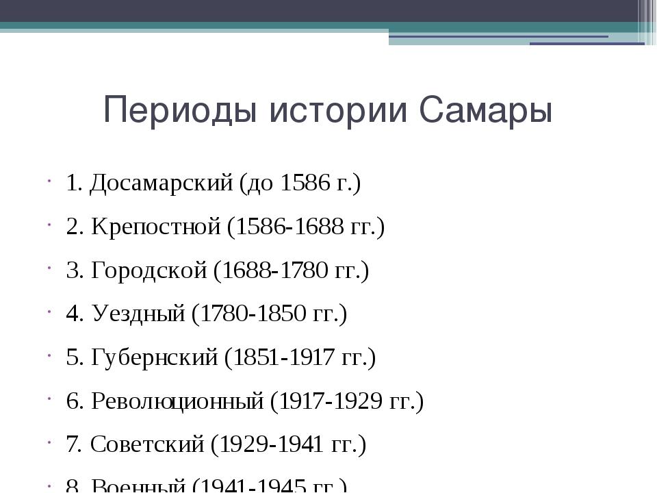 Периоды истории Самары 1. Досамарский (до 1586 г.) 2. Крепостной (1586-1688 г...
