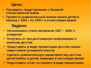 Цель: Расширить представление о Великой Отечественной войне Провести сравните